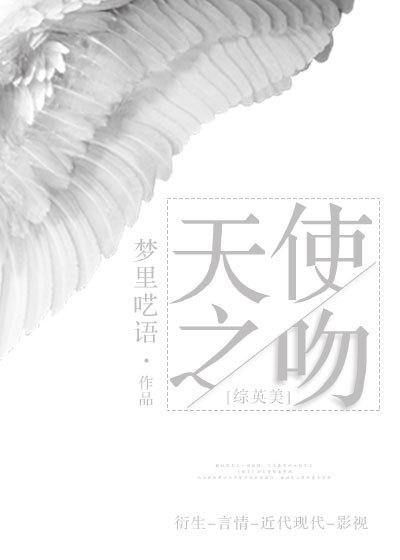 [综英美]天使之吻
