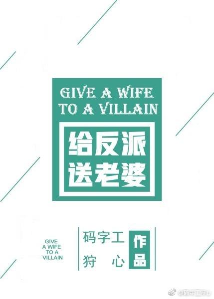 给反派送老婆![快穿]
