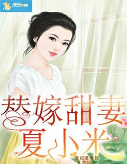 替嫁甜妻夏小米